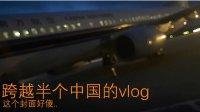 【米洛】Vlog 从武汉到上海的红小队集合!