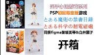 小命开箱【魔禁&超炮PSP游戏限定版】附炮姐&黑子手办
