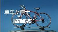 美女博士和车顶架的那些事儿 自行车装备
