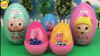 【奇趣蛋出奇蛋】猪猪侠vs小猪佩奇 粉红猪小妹奇趣蛋 出奇蛋 拆惊喜玩具