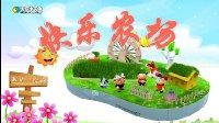 周末集结号第一季●春第8期 快乐农场 开心农场