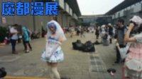 【米洛】去上海CP20 漫展看小姐姐咯!