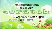走进scratch世界-2.认识scratch软件