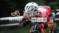 2017 Giro d'Italia 环意赛前必看 自行车趣闻