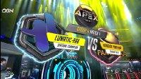 【川烈】APEX第三赛季首场 Lunatic Hai vs KDP -告别解说