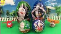 【奇趣蛋出奇蛋】超级飞侠拆奥特曼 玩具蛋出奇蛋惊喜蛋玩具