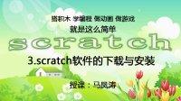 走进scratch世界第一课第3节,scratch软件的下载与安装