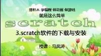 走进scratch的世界,第一课第3节:scratch软件的下载与安装