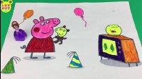 【小猪佩奇佩佩猪玩具】小公主苏菲亚给小猪佩奇涂颜色