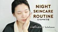 [更新版]夜间护肤步骤 Night time Skincare Routine   MissLinZou