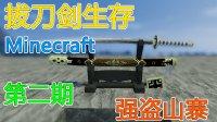 【卡慕】我的世界拔刀剑生存EP2-强盗山寨-MinecraftMc