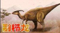恐龙世界大揭秘 第05集 副栉龙