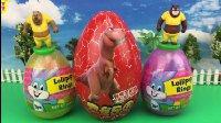 【奇趣蛋出奇蛋】熊出没熊大熊二拆奇趣蛋 侏罗纪世界恐龙蛋玩具