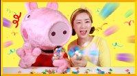 爱丽和小猪佩奇的气球炮竹制作 | 爱丽和故事 EllieAndStory