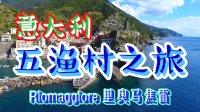 意大利【五渔村】旅游小攻略1-Riomaggiore里奥马焦雷--ciao意呆利