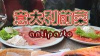 ❤意大利❤【前菜】antipsto好吃吗 -- ciao美食--第3期