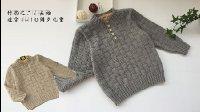 竹韵毛衣第八集:挑织门襟的方法