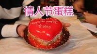 ❤情人节❤蛋糕❤--ciao生活趣事