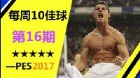 《实况足球2017》TOP10佳球16期:C罗蝎子摆尾PK梅西走廊