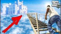 亚当熊 GTA5来看LOL好运姐怎么上天堂,一条通往天堂的梯子?