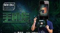 现实主义科幻大片《手机族》