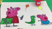 【小猪佩奇佩佩猪玩具】小猪佩奇玩具水彩画 超级飞侠乐迪围观