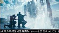话说电影:战斗民族的超能力爆吊掉渣《守护者:世纪战元》