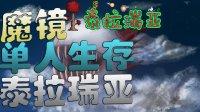 泰拉瑞亚 - 单人生存 Ep.2 - 魔镜害人!(KaoShen)