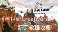 《创世纪Creativerse》 新手教程!~新手要注意的事!!!!