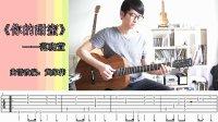 【小鱼吉他屋】《你的甜蜜》范晓萱 吉他指弹独奏教学