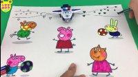 【小猪佩奇佩佩猪玩具】小猪佩奇踢足球水彩画玩具 超级飞侠包警长