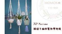Momoko手作物语-Macrame绿植手编挂篮教学视频-手工编织课程