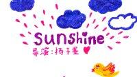 儿童原创动画第04集《Sunshine》正片+花絮by杨子墨(9岁)