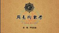 《周易术数学》(新版)第一集:学易法窍