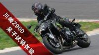 「试骑体验」十万级温柔的屠夫,川崎Z900呆子试骑体验