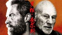 『混剪邦主』罗根与查尔斯,金刚狼与X教授17年的羁绊