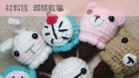 第18集 小兔子冰淇淋手机挂件零基础视频教程-小萌羊手工坊