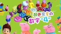 粉红猪小妹教你如何制作彩色数字 4