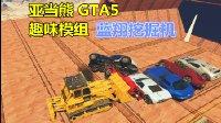 亚当熊GTA5 黑客帝国尼奥上演慢动作,蓝翔挖掘机推车子