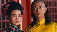 看鉴大揭秘 第50集:满清皇族后裔去哪了