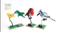 【极酷花园】乐高 IDEAS模型『鸟类』制作过程(21301)【乐高创乐系列】