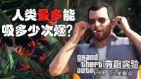 【GTA5人体实验】揭秘玩家最多能吸多少次烟?