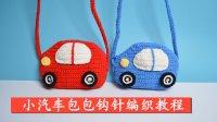 【素姐手作】[10集]小汽车包包钩针编织教程
