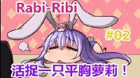 【牛宝】Rabi-Ribi - #02 活捉一只平胸萝莉!
