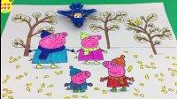 【小猪佩奇佩佩猪玩具】小猪佩奇一家过年 水彩画玩具 超级飞侠酷飞