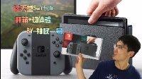 【神叹解说】迟来的任天堂Switch(NS)开箱+初体验