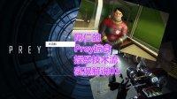 阿仁《掠食Prey》爆笑实况EP01这是一款撸棍FPS?