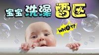 震惊!99%的妈妈都不知道的宝宝洗澡误区