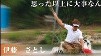 伊藤さとしHERA基础篇--1.道糸を竿先に付ける (中文字幕)