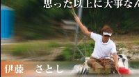 伊藤さとしHERA基础篇--3.主线长度与八字环(中文字幕)